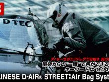 ダイネーゼがエアバッグで目指すバイクの安全性 D-Air® Streetの画像