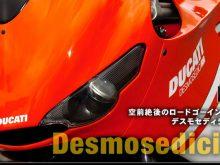 デスモセディチRR ファーストインプレの画像