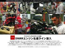 デスモセディチRRの作り方。DR16RRエンジン生産ライン潜入の画像