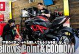 ドゥカティ・MVアグスタの車検&カスタム 大阪からの新提案の画像