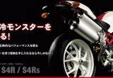 モンスターS4R/S4RSの画像