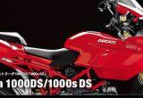 ムルティストラーダ1000/1000Sの画像