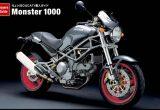 モンスター1000Sの画像