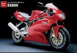 スーパースポーツSS800の画像