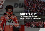 #013 DUCATI MOTO GP レース観戦チケットプレゼントキャンペーンの画像