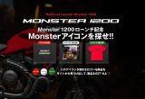"""#015 """"MONSTER"""" アイコンを探してモンスターハンターも GETの画像"""