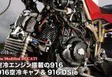 空冷エンジン搭載の916。916空冷キャブ&916DSieの画像